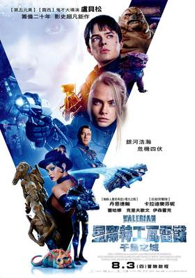 Valerian and the City of a Thousand Planets - Poster - Taiwan