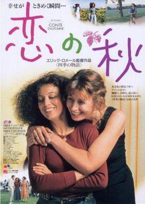 恋の秋 - Poster Japon