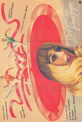 ロシュフォールの恋人たち - Affiche Russie