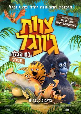 Les As de la jungle (le film) - Poster - Israel