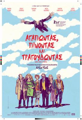 Aimer, boire et chanter - © Poster - Greece
