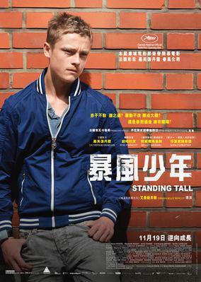 Standing Tall - Poster Hong Kong