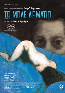 La Chambre bleue - Poster - Greece