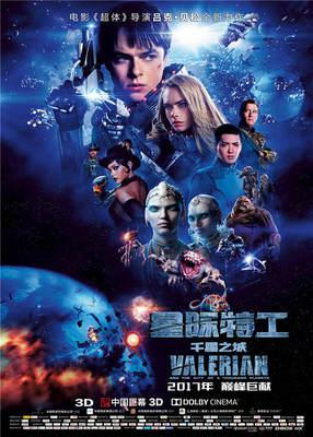 Valerian and the City of a Thousand Planets - Poster - China