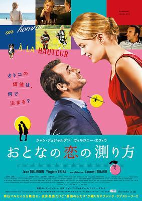 Un homme à la hauteur - Poster - Japan