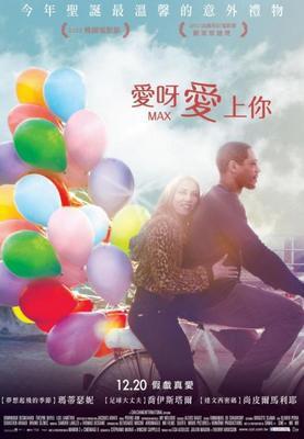 Max - Poster Taiwan