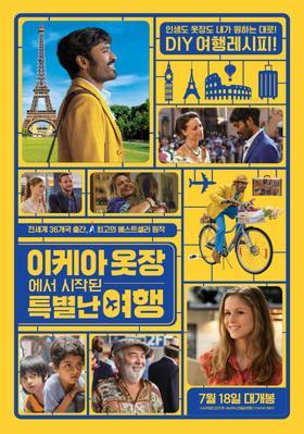 L'Extraordinaire Voyage du fakir - Poster - South Korea