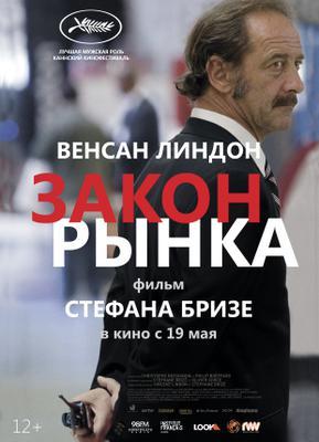 La Loi du marché - Poster - Russia