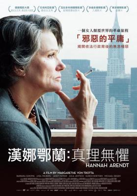 Hannah Arendt - Poster Taiwan