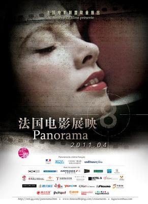 8th French Film Panorama in China (April 5-May 30, 2011)