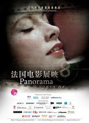 Octavo Panorama de cine francés en China