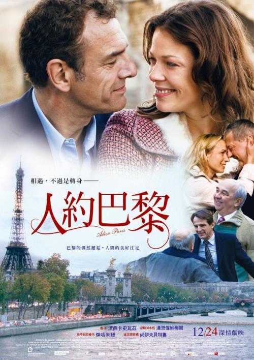 Adieu Paris - Poster Taiwan