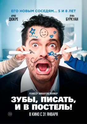 Les Dents, pipi et au lit - Poster - Russia