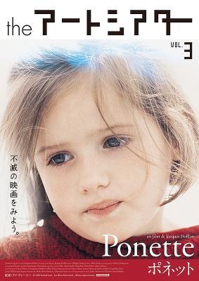 Ponette - Japan