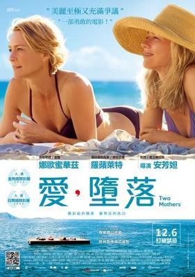 Dos madres perfectas - Poster Taiwan