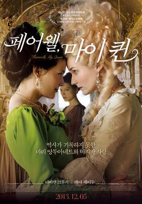 Les Adieux à la Reine - Poster - Korea