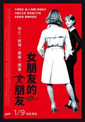 The New Girlfriend - © poster - Taïwan