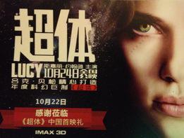Despegue fulminante de Lucy en China