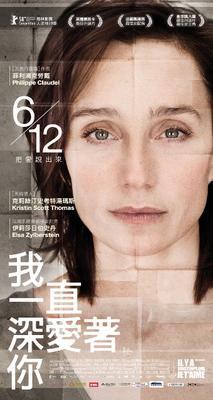 Hace mucho que te quiero - Poster - Taïwan