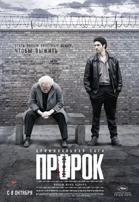 Un profeta - Poster - Russia