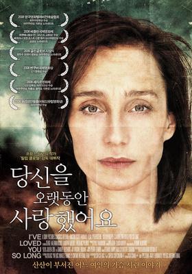 I've Loved You So Long - Poster - Korea