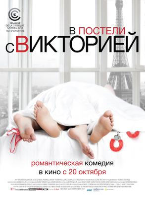 In Bed with Victoria - Poster - Russia