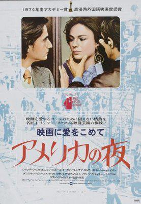 La Nuit américaine - Poster Japon