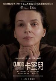 Camille Claudel 1915 - Poster Taiwan