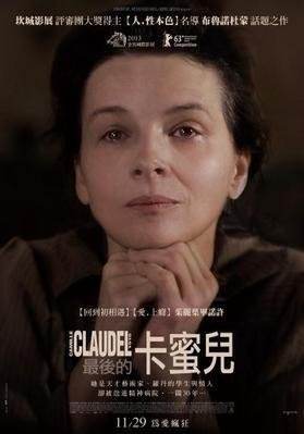 ブリュノ・デュモン - Poster Taiwan