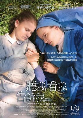 Marie Heurtin - Poster - Taïwan