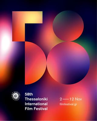 Festival International du Film de Thessalonique - 2017
