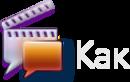 Kak-v-Kino