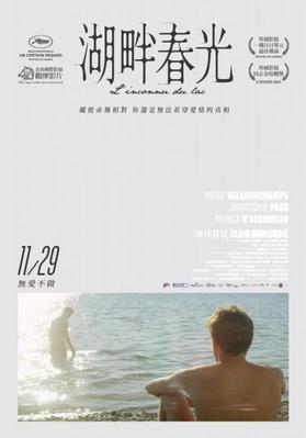 El Desconocido del lago - Poster Taiwan
