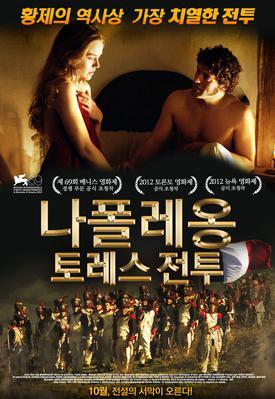 Linhas de Wellington - Poster - Korea