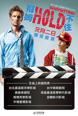 Babysitting - Poster - Taïwan