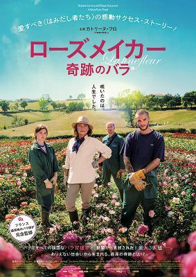 Entre rosas - Japan