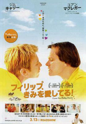 I Love You Phillip Morris /フィリップ、きみを愛してる! - Poster - Japan