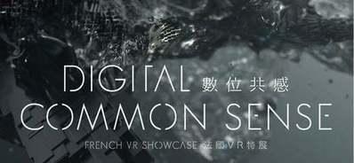 UniFrance partenaire de Digital Common Sense, premier showcase dédié à la VR française à Taïwan