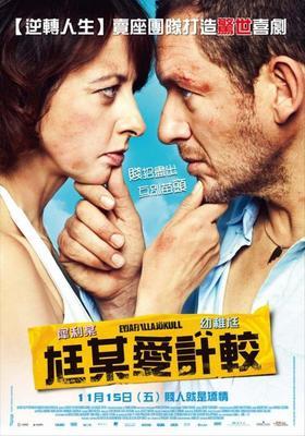 Eyjafjallajökull - Poster Taiwan
