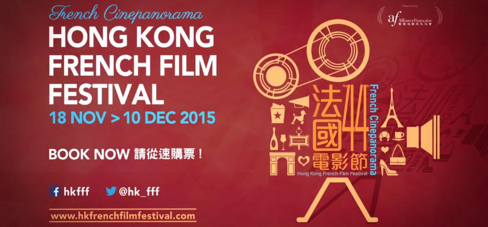 30 films showcased at the French Cinepanorama in Hong Kong