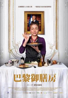 La Cocinera del presidente - Poster Taiwan