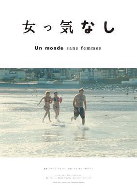 Matrubhoomi (Un monde sans femmes) - Poster - japan
