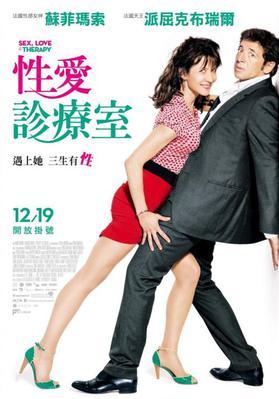 Sex, Love & Therapy - Poster - Taïwan