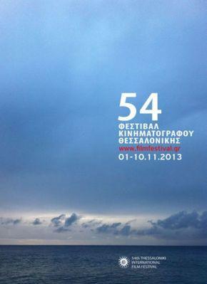 Tesalónica - Festival Internacional de Cine - 2013