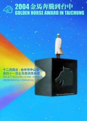 Golden Horse Film Festival de Taïpei - 2004