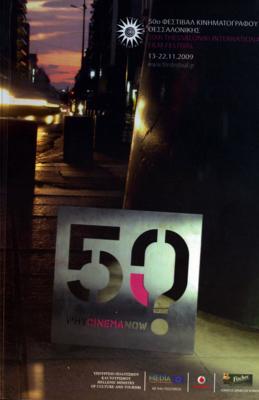 Tesalónica - Festival Internacional de Cine - 2009