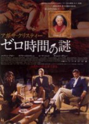 ゼロ時間の謎 - Poster - Japon