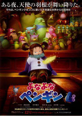 Yona Yona Penguin - Poster - Japon