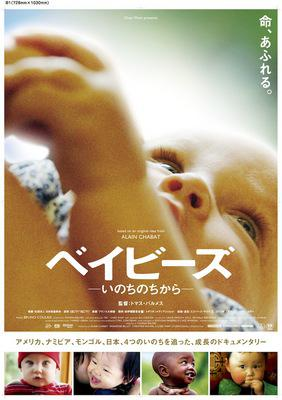 Bébé(s)/ベイビーズ-いのちのちから- - Poster - Japan