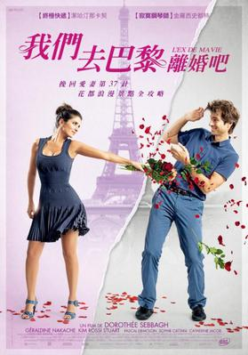 Divorce a la française - poster - Taïwan